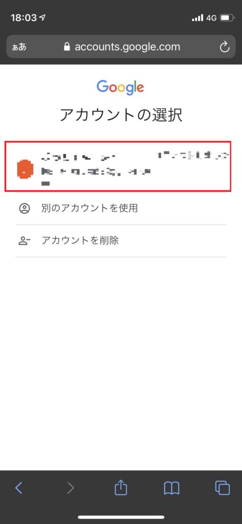 ログイン グーグル フォーム 他人が所有する端末でログインする